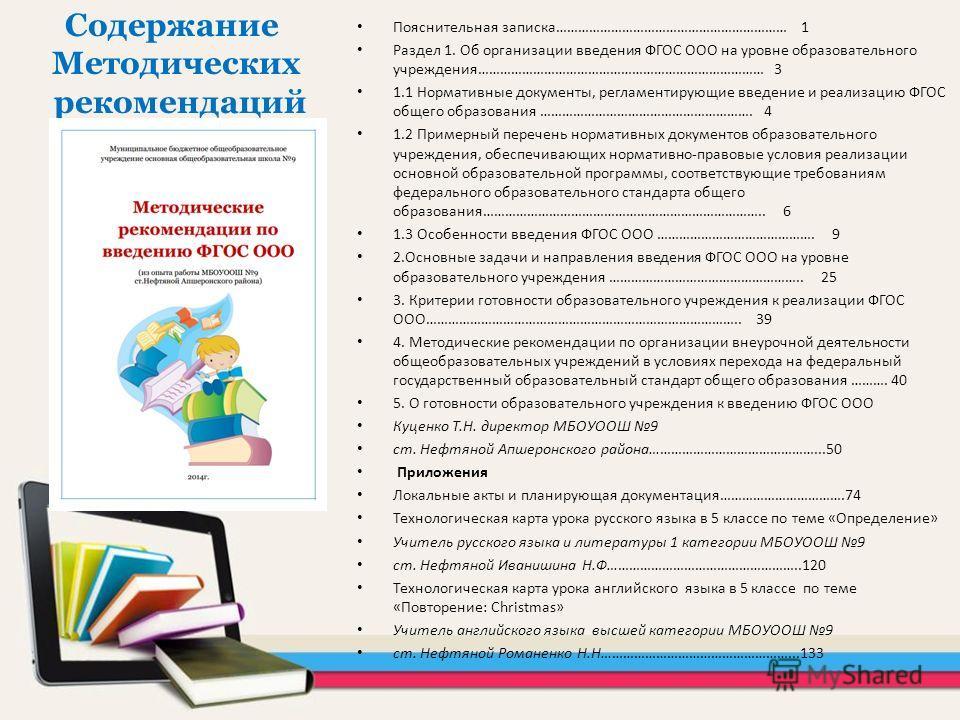 Пояснительная записка……………………………………………………… 1 Раздел 1. Об организации введения ФГОС ООО на уровне образовательного учреждения…………………………………………………………………… 3 1.1 Нормативные документы, регламентирующие введение и реализацию ФГОС общего образования ………………