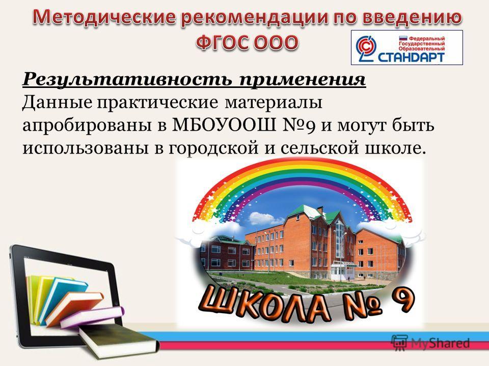 Результативность применения Данные практические материалы апробированы в МБОУООШ 9 и могут быть использованы в городской и сельской школе.