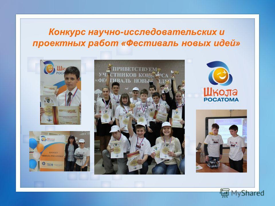 Конкурс научно-исследовательских и проектных работ «Фестиваль новых идей»