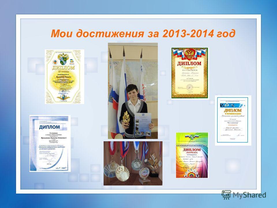 Мои достижения за 2013-2014 год