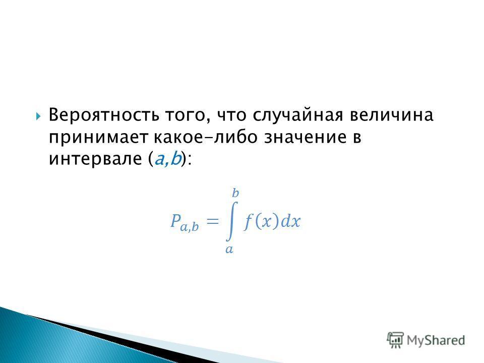 Вероятность того, что случайная величина принимает какое-либо значение в интервале (a,b):