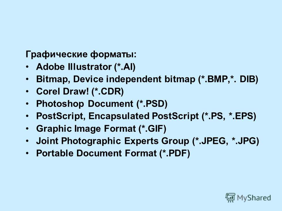 Графические форматы: Adobe Illustrator (*.AI) Bitmap, Device independent bitmap (*.BMP,*. DIB) Corel Draw! (*.CDR) Photoshop Document (*.PSD) PostScript, Encapsulated PostScript (*.PS, *.EPS) Graphic Image Format (*.GIF) Joint Photographic Experts Gr