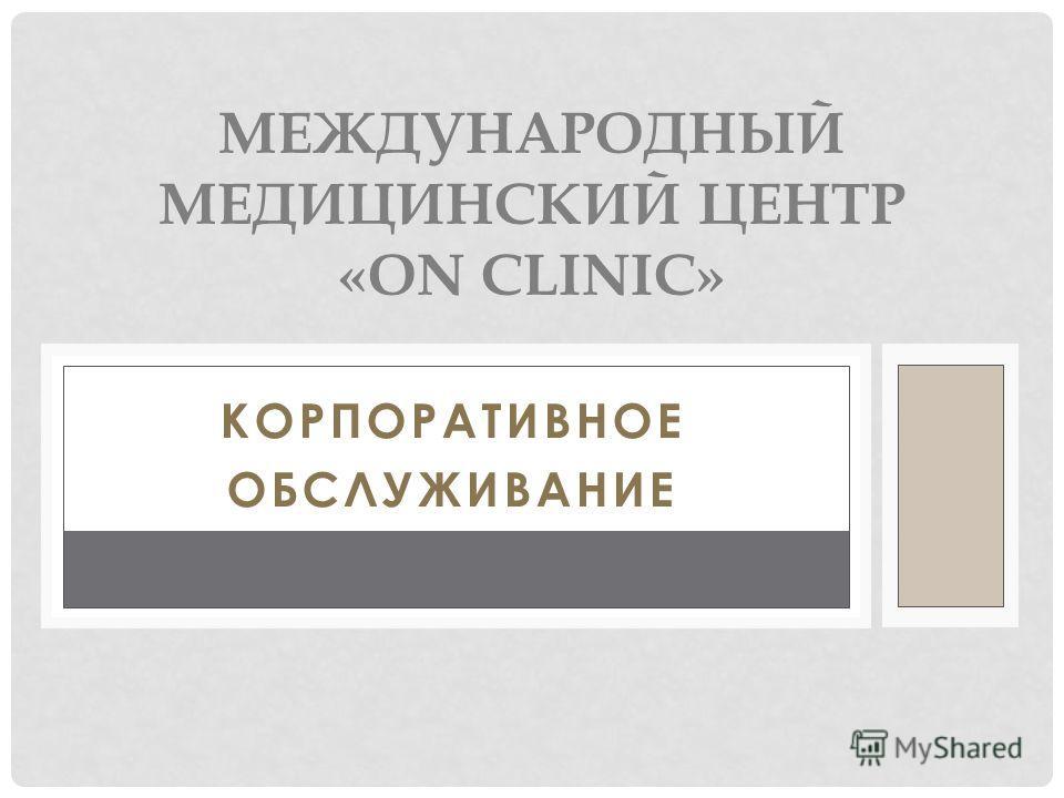 клиника он клиник: