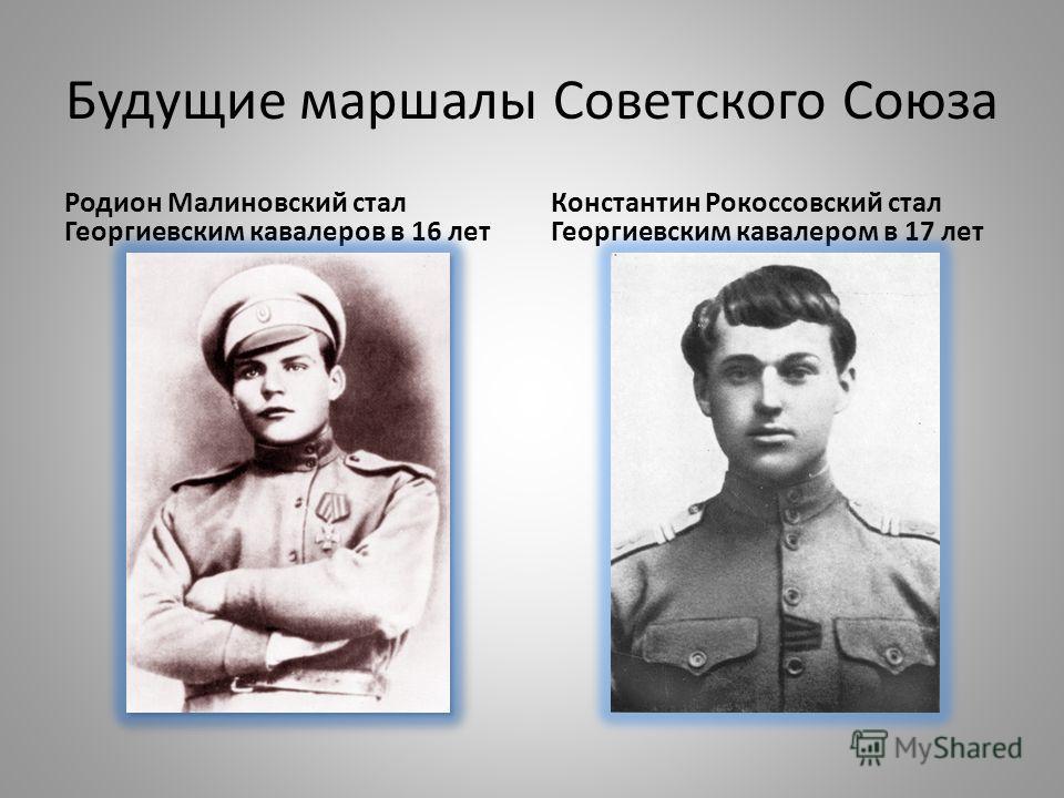 Будущие маршалы Советского Союза Родион Малиновский стал Георгиевским кавалеров в 16 лет Константин Рокоссовский стал Георгиевским кавалером в 17 лет