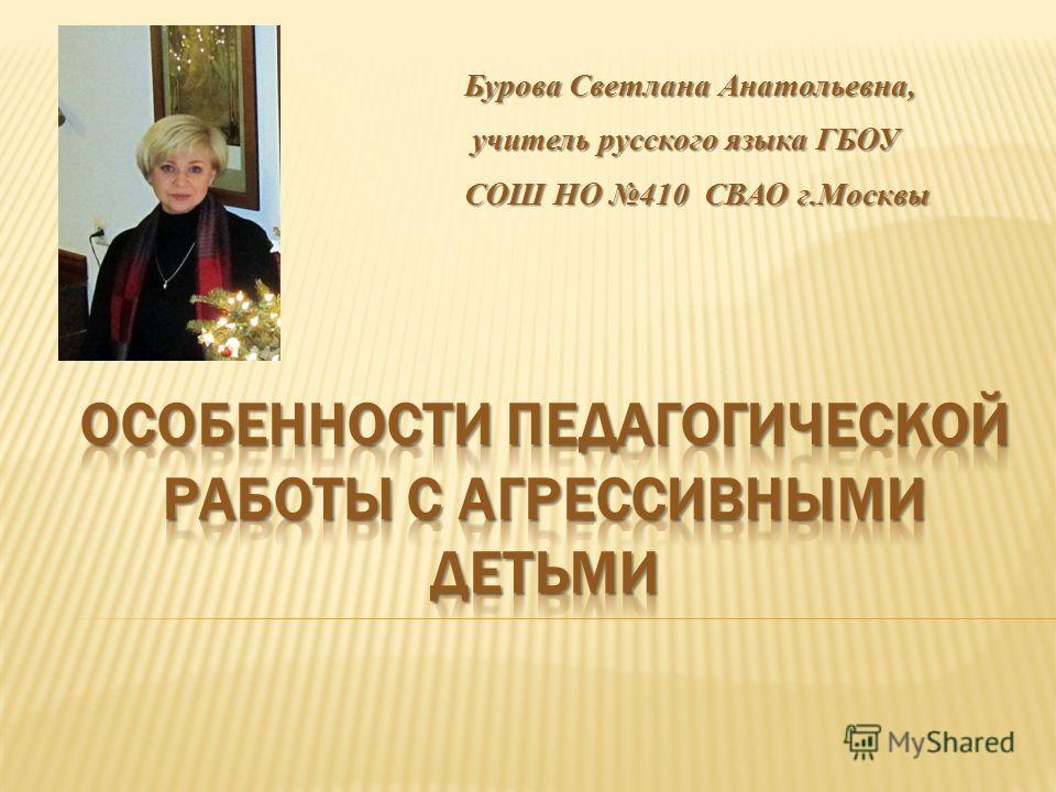 Бурова Светлана Анатольевна, учитель русского языка ГБОУ СОШ НО 410 СВАО г.Москвы