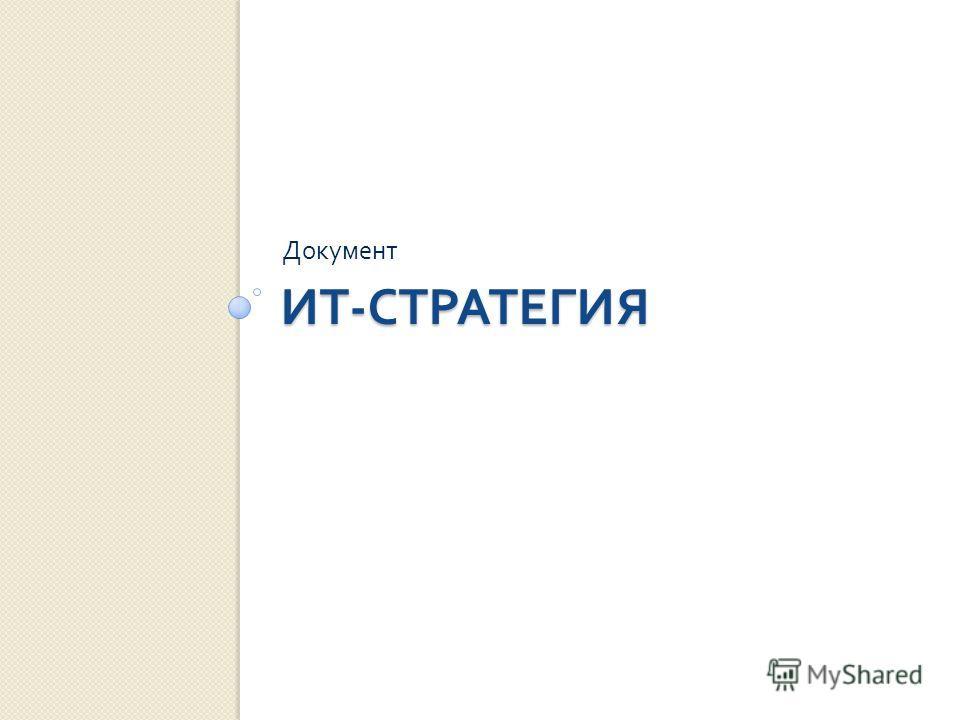 ИТ - СТРАТЕГИЯ Документ