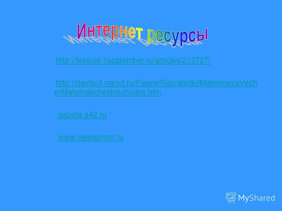 http://festival.1september.ru/articles/213727/ http://davllic4.narod.ru/Pages/Razrabotki/MaksimovaVech erMatematicheskihchudes.htm gazeta.a42.ru www.newsprom.ru