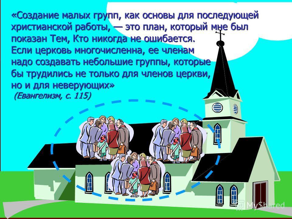 Субботняя школа по интересам Миссионерская работа в обществе Миссионерская работа в обществе ДружескоеобщениеДружескоеобщение Изучение Слова Социальное служение служениеСоциальное РазносторонниеинтересыРазносторонниеинтересы