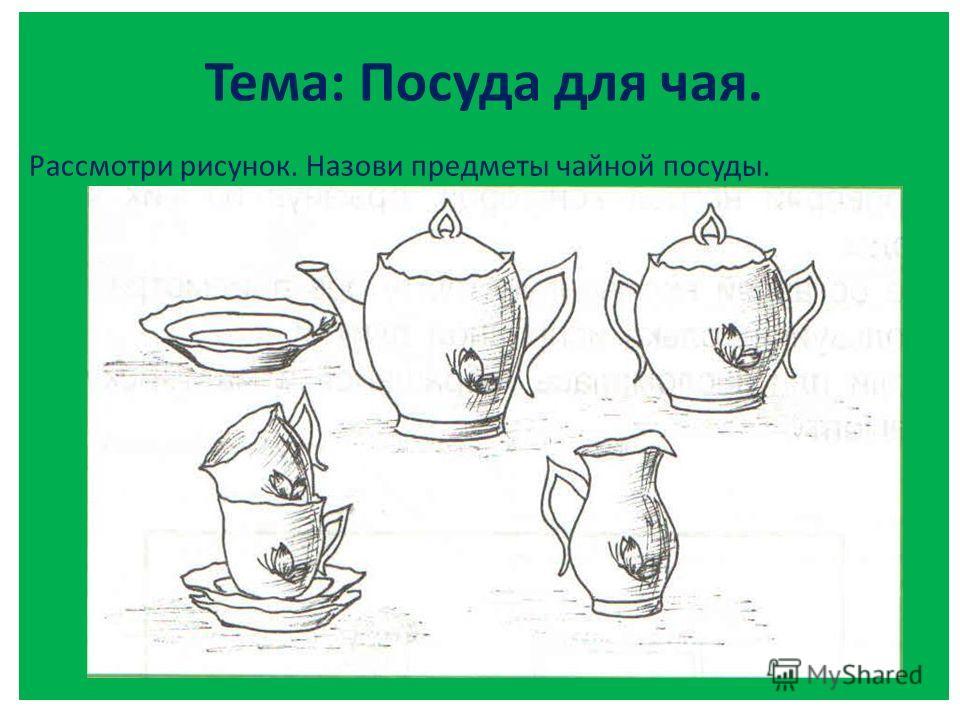 Тема: Посуда для чая. Рассмотри рисунок. Назови предметы чайной посуды.