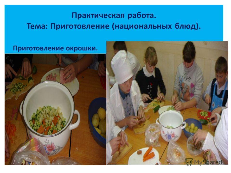 Практическая работа. Тема: Приготовление (национальных блюд). Приготовление окрошки.