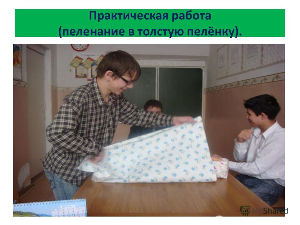 Практическая работа (пеленание в толстую пелёнку).