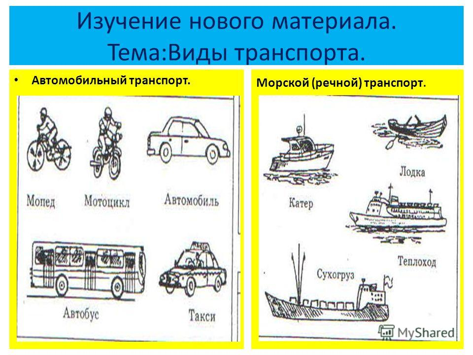 Изучение нового материала. Тема:Виды транспорта. Морской (речной) транспорт. Автомобильный транспорт.