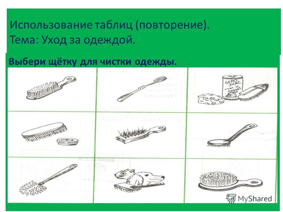 Использование таблиц (повторение). Тема: Уход за одеждой. Выбери щётку для чистки одежды.
