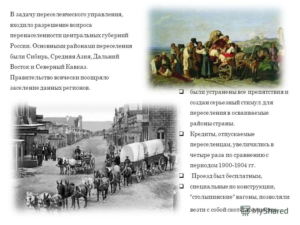 В задачу переселенческого управления, входило разрешение вопроса перенаселенности центральных губерний России. Основными районами переселения были Сибирь, Средняя Азия, Дальний Восток и Северный Кавказ. Правительство всячески поощряло заселение данны