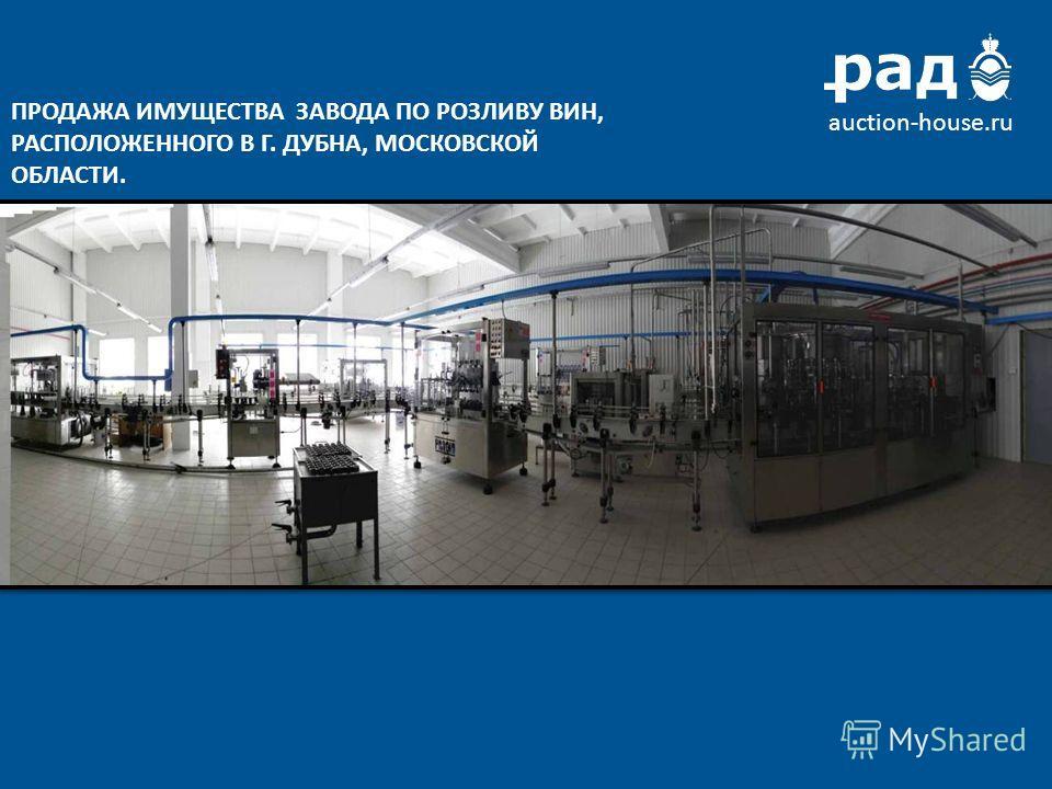 auction-house.ru ПРОДАЖА ИМУЩЕСТВА ЗАВОДА ПО РОЗЛИВУ ВИН, РАСПОЛОЖЕННОГО В Г. ДУБНА, МОСКОВСКОЙ ОБЛАСТИ.