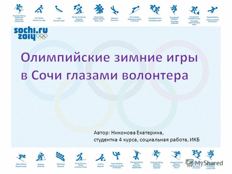 Автор: Никонова Екатерина, студентка 4 курса, социальная работа, ИКБ