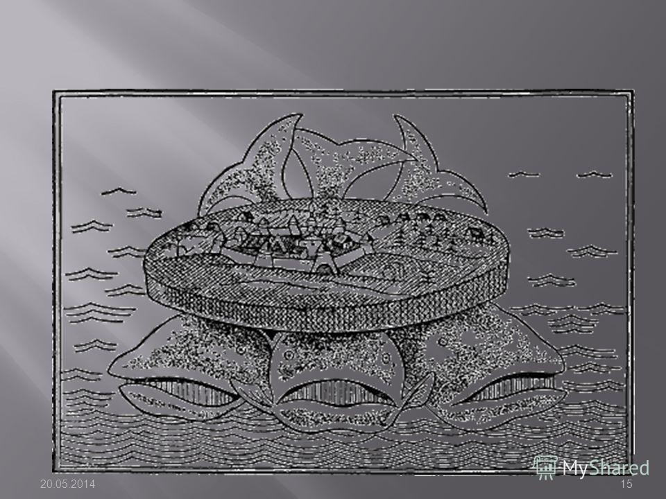 Как плоская истёртая монета, На трёх китах покоилась планета 20.05.201414