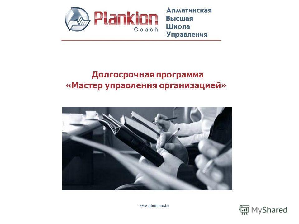 www.plankion.kz Долгосрочная программа «Мастер управления организацией»
