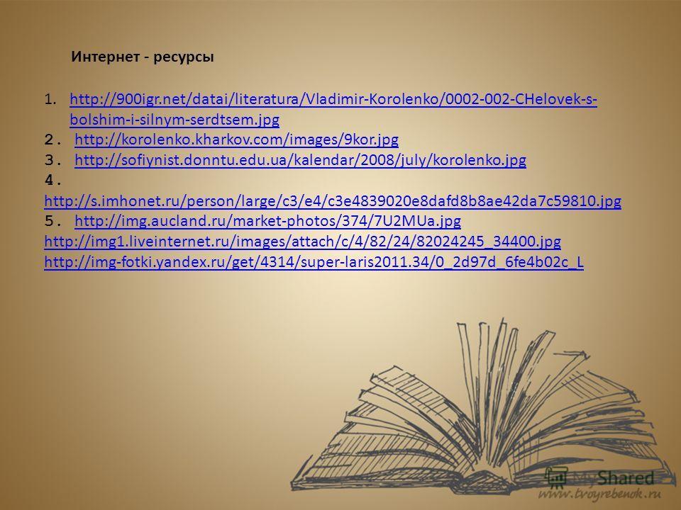 1.http://900igr.net/datai/literatura/Vladimir-Korolenko/0002-002-CHelovek-s- bolshim-i-silnym-serdtsem.jpghttp://900igr.net/datai/literatura/Vladimir-Korolenko/0002-002-CHelovek-s- bolshim-i-silnym-serdtsem.jpg 2. http://korolenko.kharkov.com/images/