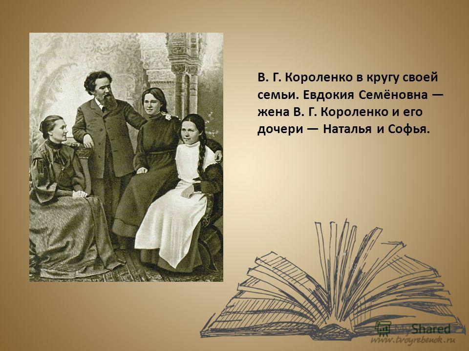 В. Г. Короленко в кругу своей семьи. Евдокия Семёновна жена В. Г. Короленко и его дочери Наталья и Софья.
