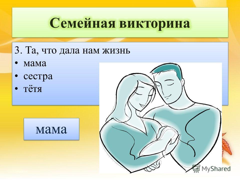 1. Сын моей матери, но не я Племянник Брат Отец 1. Сын моей матери, но не я Племянник Брат Отец брат