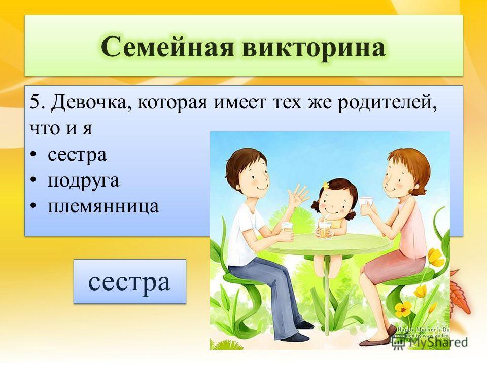 4. Мой родитель дедушка отец брат 4. Мой родитель дедушка отец брат отец