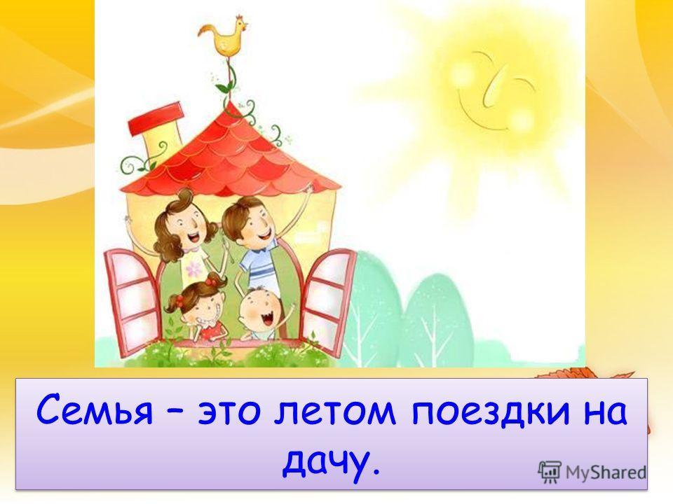 Семья – это счастье, любовь и удача,