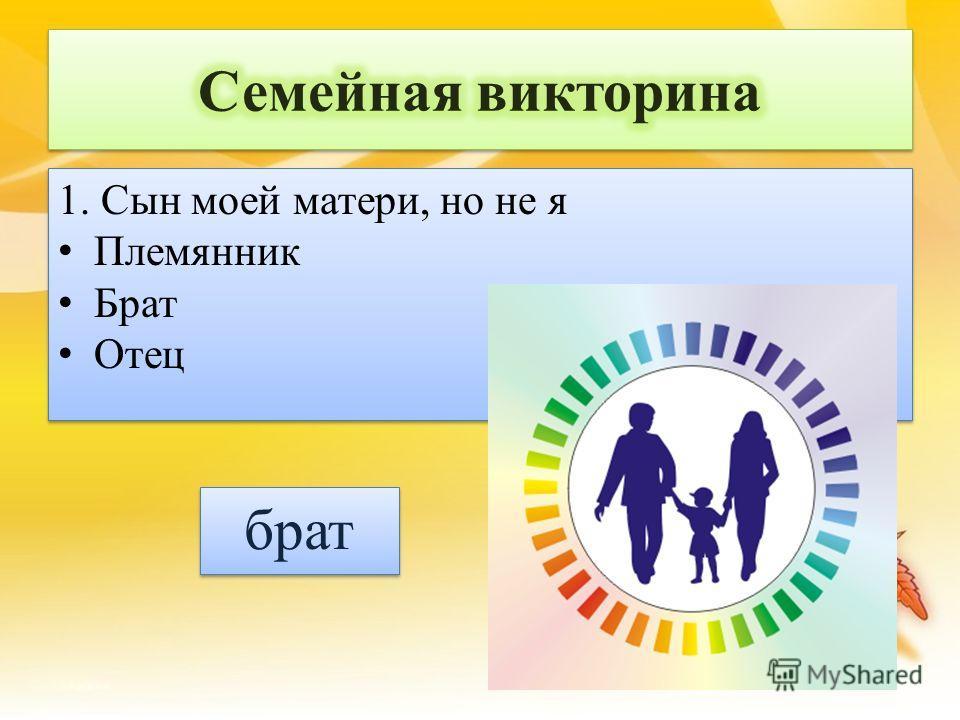 «Семья – группа живущих вместе близких родственников». (Толковый словарь С.И. Ожегова и Н.Ю. Шведовой)