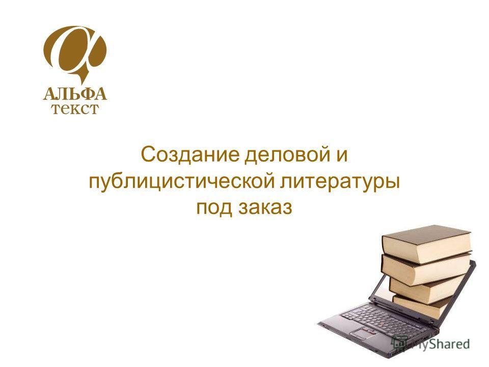 Создание деловой и публицистической литературы под заказ