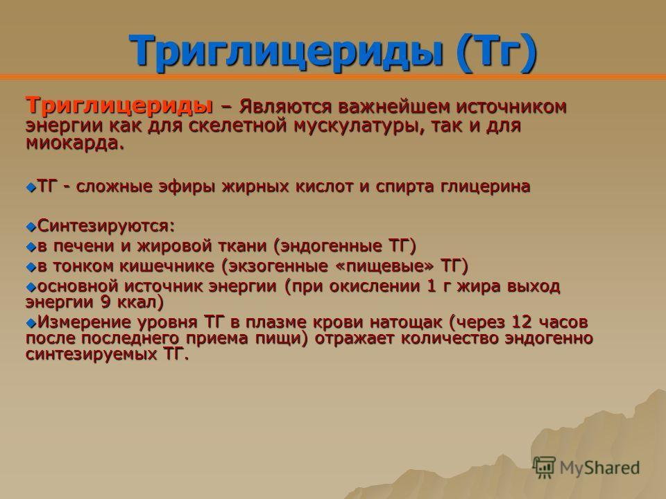 Триглицериды (Тг) Триглицериды – Являются важнейшем источником энергии как для скелетной мускулатуры, так и для миокарда. ТГ - сложные эфиры жирных кислот и спирта глицерина ТГ - сложные эфиры жирных кислот и спирта глицерина Синтезируются: Синтезиру