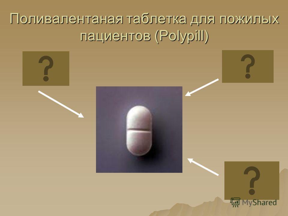 Поливалентаная таблетка для пожилых пациентов (Polypill)