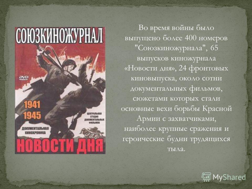 Во время войны было выпущено более 400 номеров