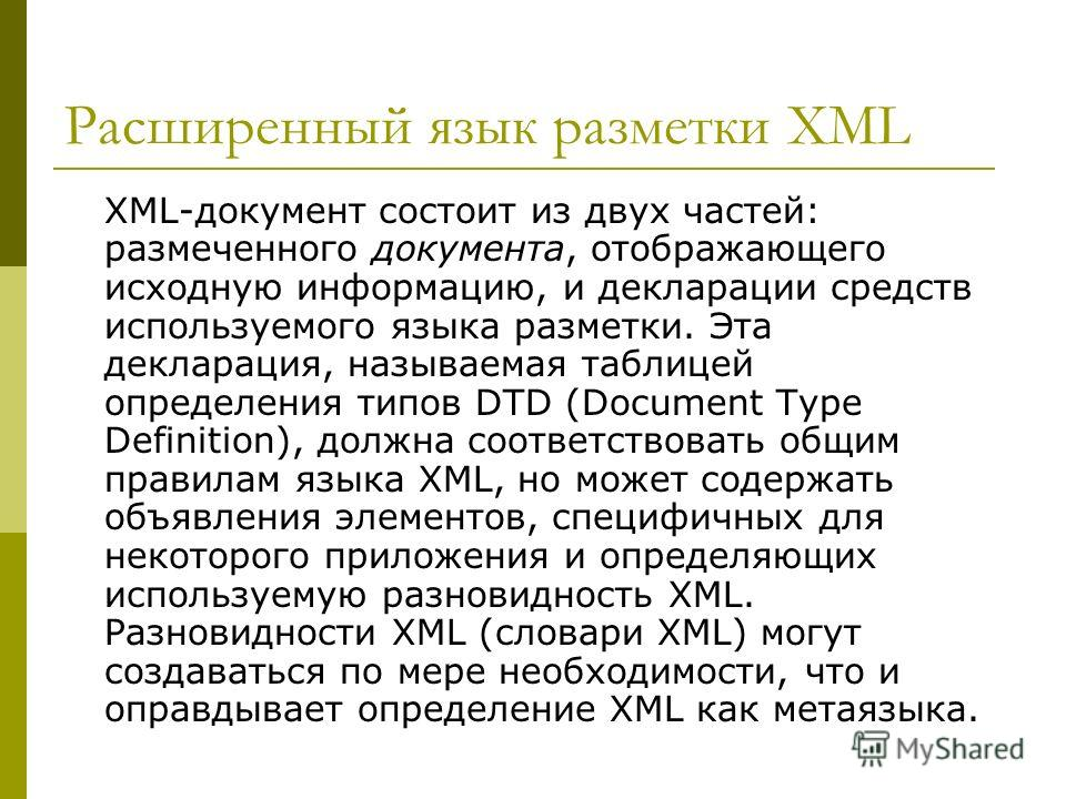 Расширенный язык разметки XML XML-документ состоит из двух частей: размеченного документа, отображающего исходную информацию, и декларации средств используемого языка разметки. Эта декларация, называемая таблицей определения типов DTD (Document Type