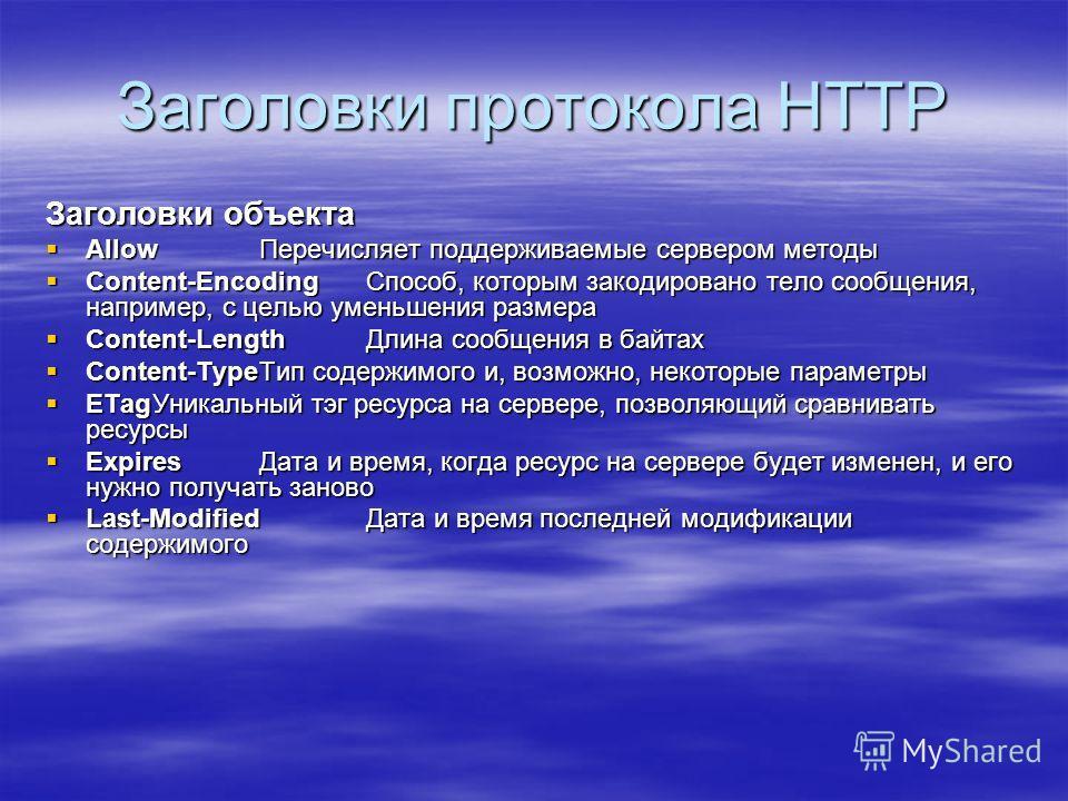 Заголовки протокола HTTP Заголовки объекта AllowПеречисляет поддерживаемые сервером методы AllowПеречисляет поддерживаемые сервером методы Content-EncodingСпособ, которым закодировано тело сообщения, например, с целью уменьшения размера Content-Encod