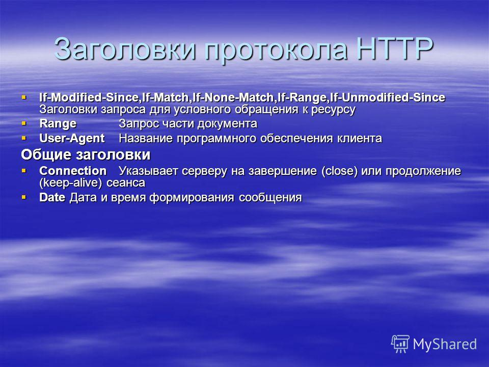 Заголовки протокола HTTP If-Modified-Since,If-Match,If-None-Match,If-Range,If-Unmodified-Since Заголовки запроса для условного обращения к ресурсу If-Modified-Since,If-Match,If-None-Match,If-Range,If-Unmodified-Since Заголовки запроса для условного о