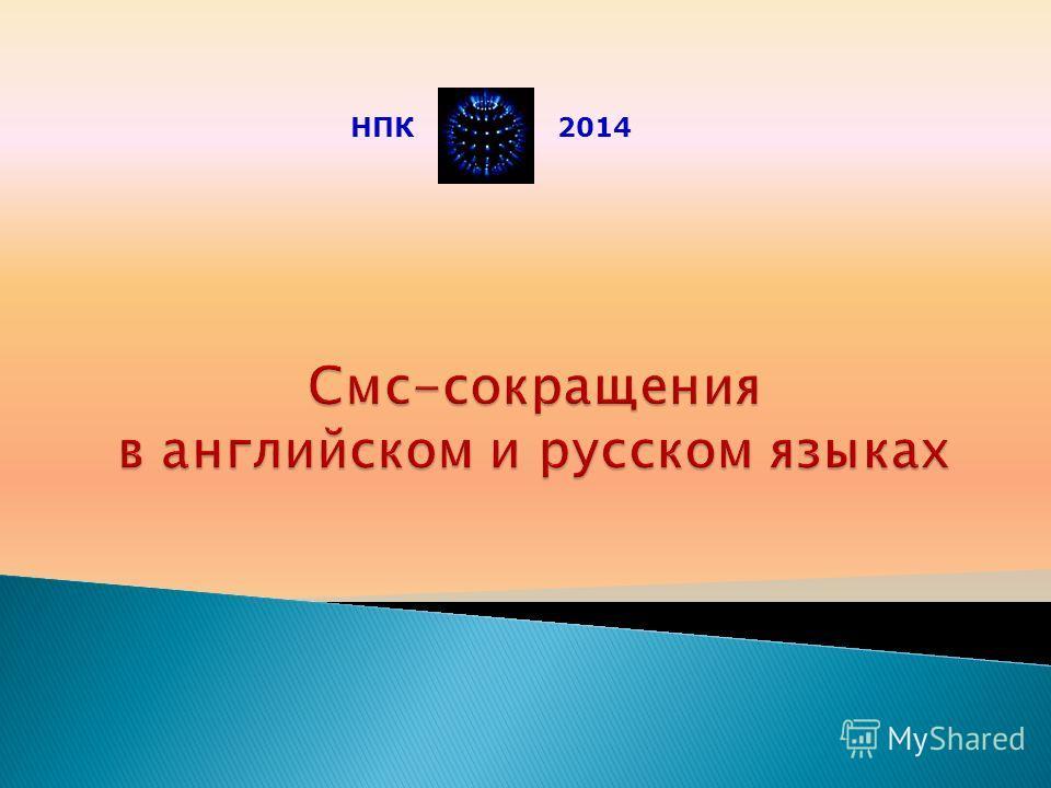 НПК 2014