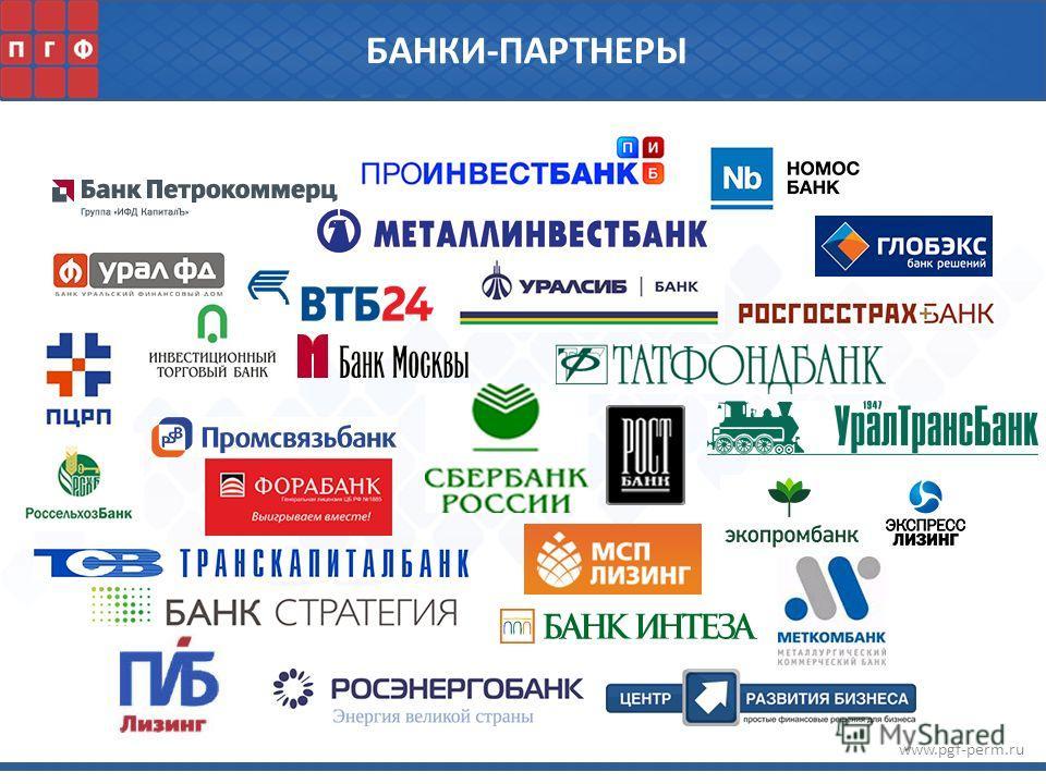 www.pgf-perm.ru БАНКИ-ПАРТНЕРЫ