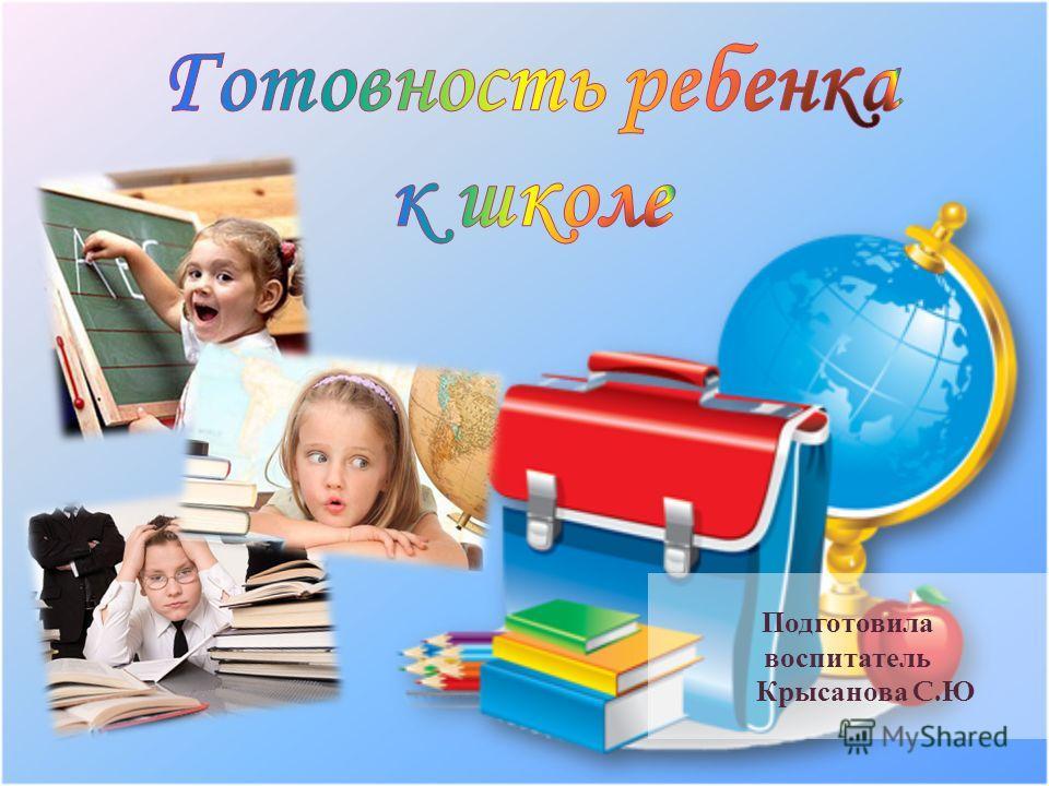 Подготовила воспитатель Крысанова C.Ю