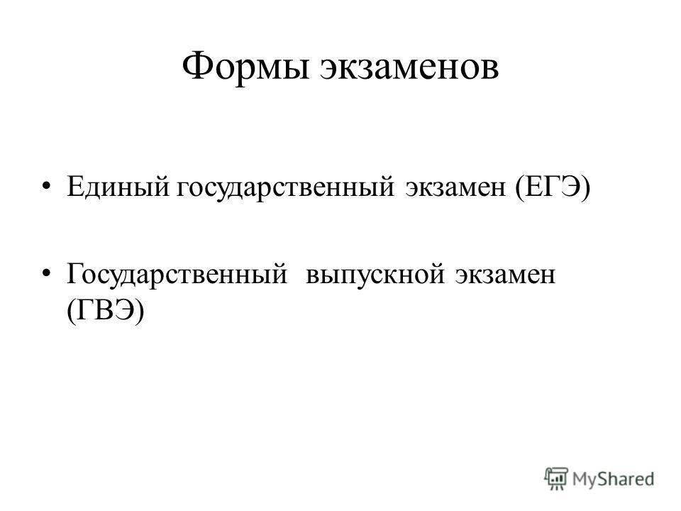 Формы экзаменов Единый государственный экзамен (ЕГЭ) Государственный выпускной экзамен (ГВЭ)