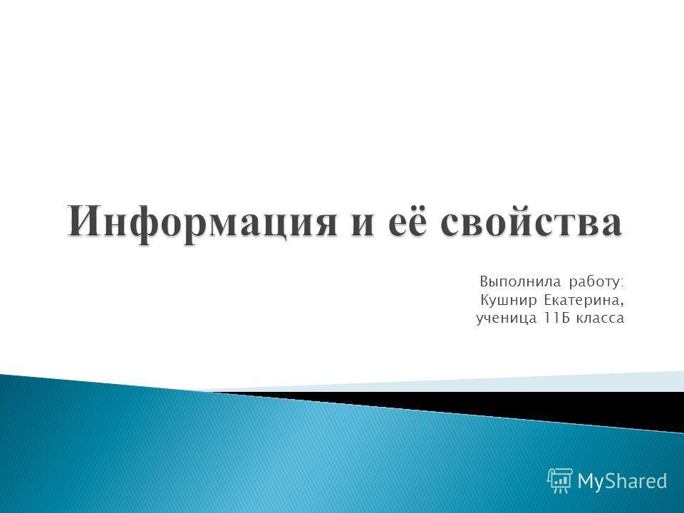 Выполнила работу: Кушнир Екатерина, ученица 11Б класса