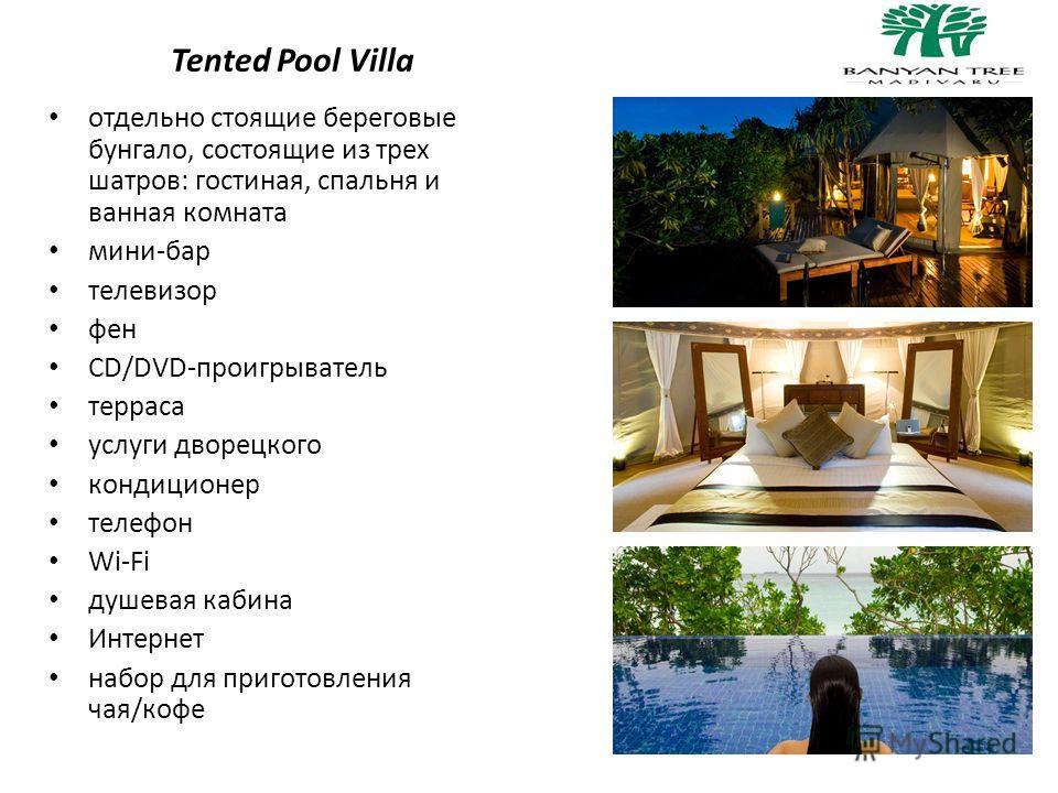 Tented Pool Villa отдельно стоящие береговые бунгало, состоящие из трех шатров: гостиная, спальня и ванная комната мини-бар телевизор фен CD/DVD-проигрыватель терраса услуги дворецкого кондиционер телефон Wi-Fi душевая кабина Интернет набор для приго