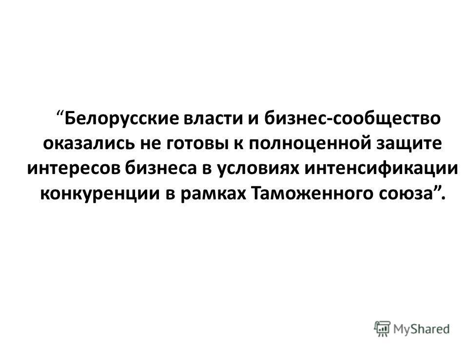 «О развитии диалога между бизнесом и властью в Республике Беларусь »