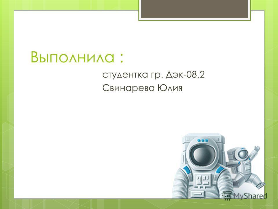 Выполнила : студентка гр. Дэк-08.2 Свинарева Юлия