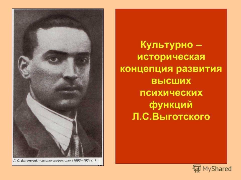 Культурно – историческая концепция развития высших психических функций Л.С.Выготского