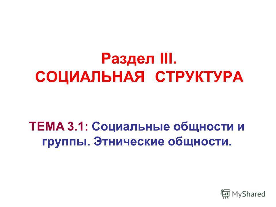 Раздел III. СОЦИАЛЬНАЯ СТРУКТУРА ТЕМА 3.1: Социальные общности и группы. Этнические общности.