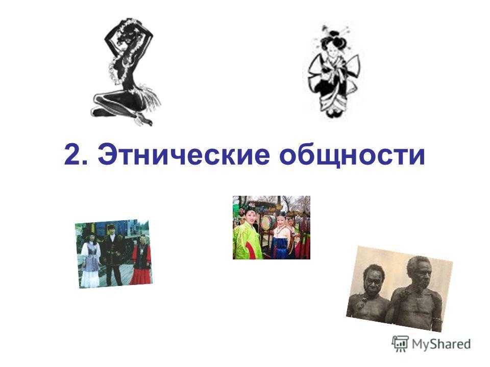 2. Этнические общности