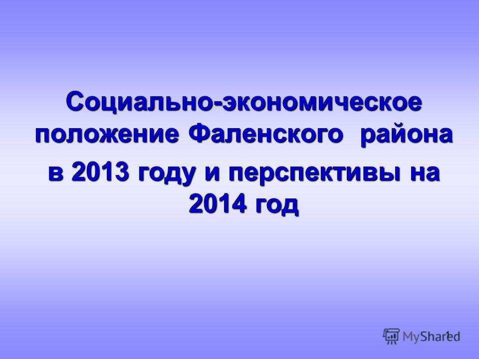 11 Социально-экономическое положение Фаленского района в 2013 году и перспективы на 2014 год