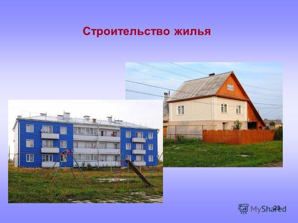 23 Строительство жилья
