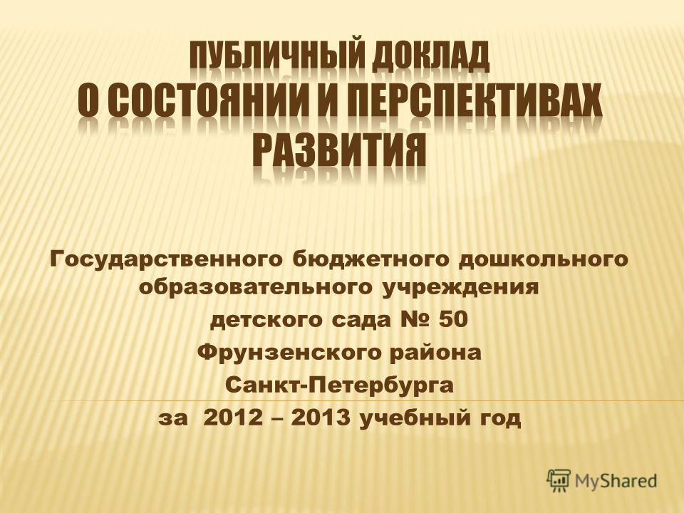Государственного бюджетного дошкольного образовательного учреждения детского сада 50 Фрунзенского района Санкт-Петербурга за 2012 – 2013 учебный год