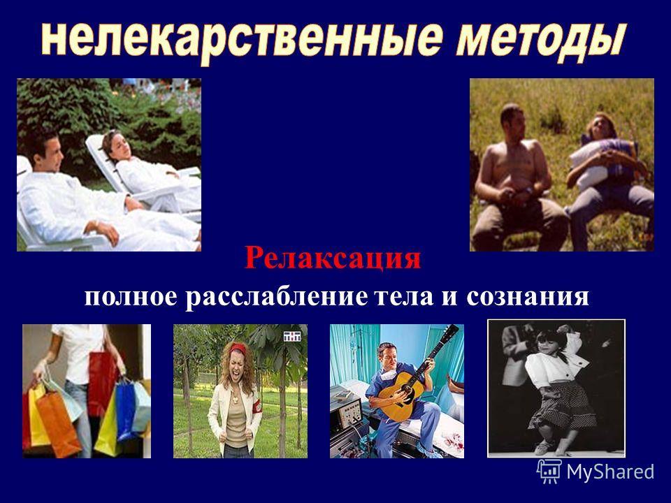 1.Повышение стрессоустойчивости 2. Снижение стрессодоступности Релаксация полное расслабление тела и сознания